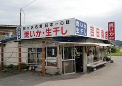 Ikayaki_ave_2