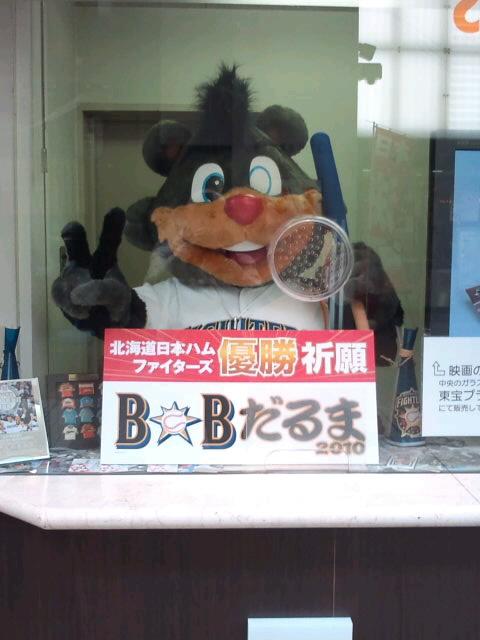 狸小路でB☆B発見